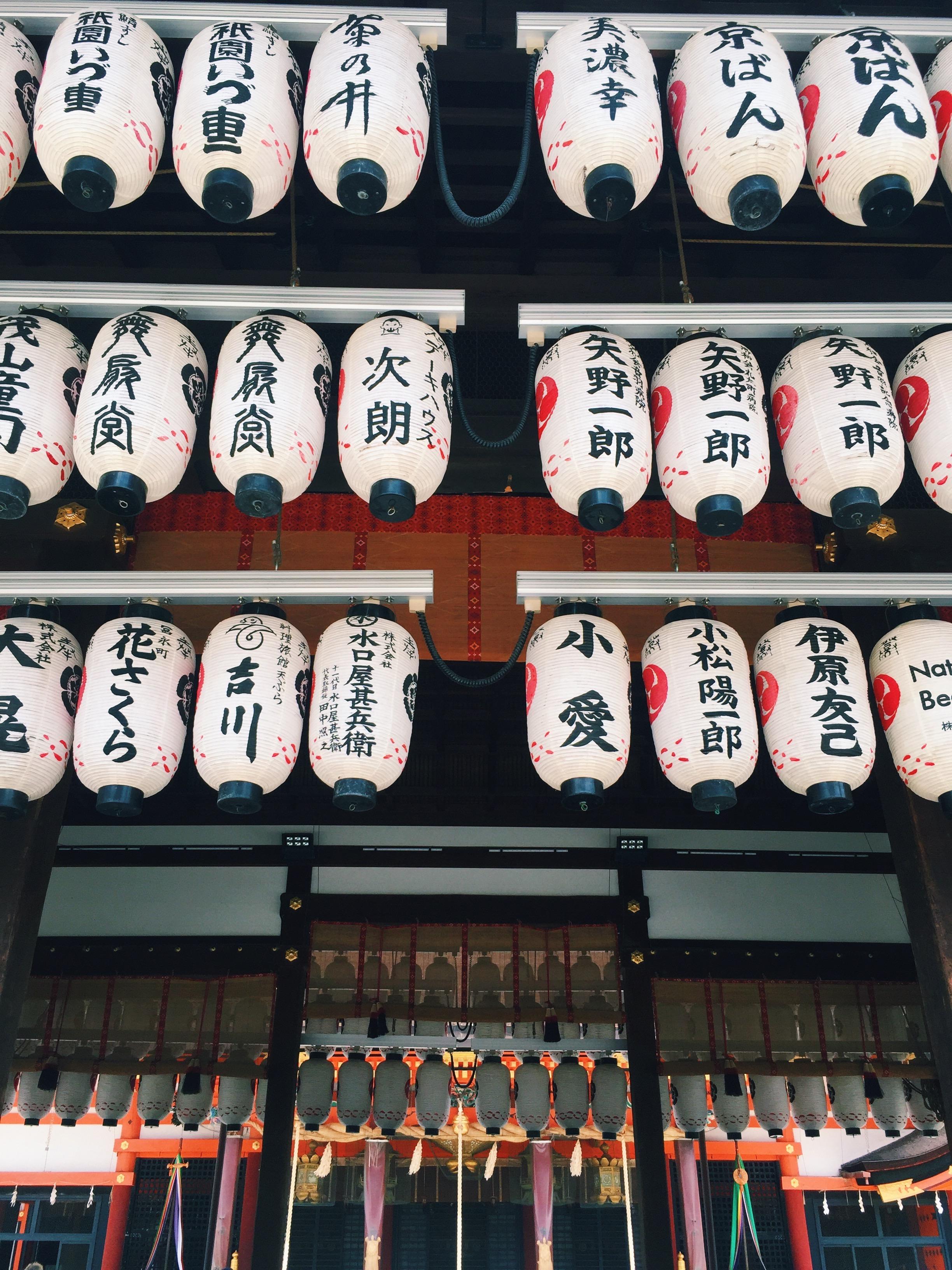 Muslim-halal-travel-tips-Kyoto-Yasaka-Shrine-lanterns.jpg